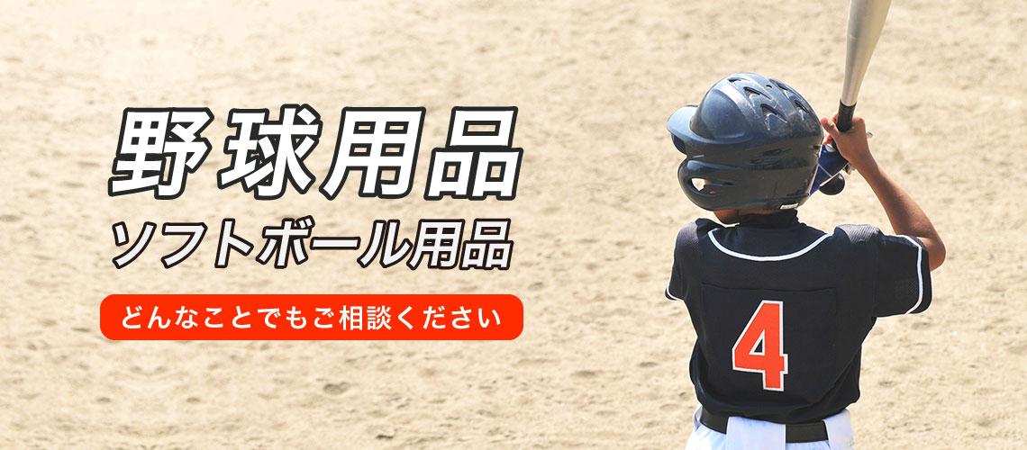野球・ソフトボール用品