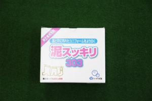 泥スッキリ303