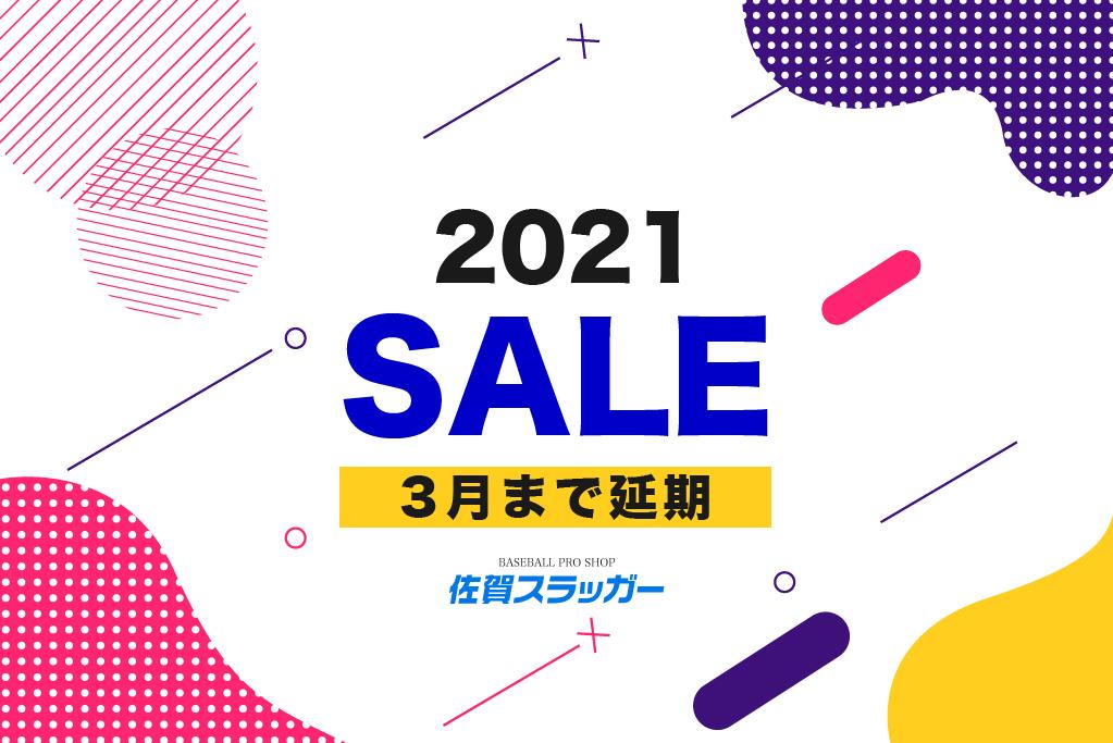 佐賀スラッガー2021セール
