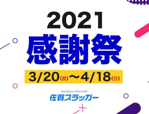2021年 感謝祭開催決定!